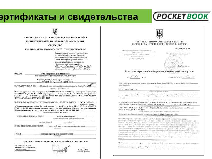 Сертификаты и свидетельства