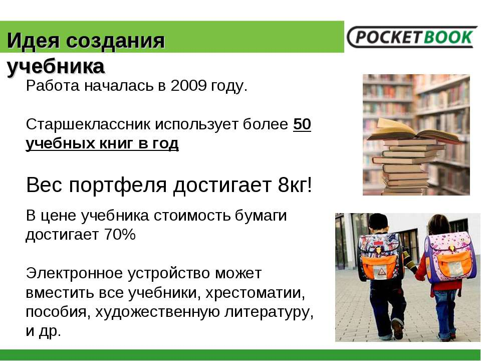 Идея создания учебника Работа началась в 2009 году. Старшеклассник использует...