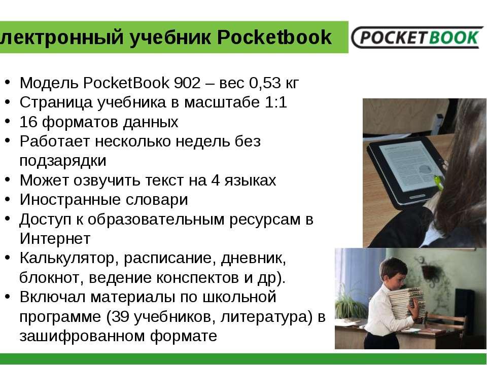 Электронный учебник Pocketbook Модель PocketBook 902 – вес 0,53 кг Страница у...