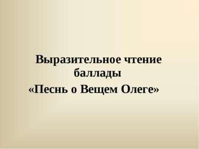 Выразительное чтение баллады «Песнь о Вещем Олеге»