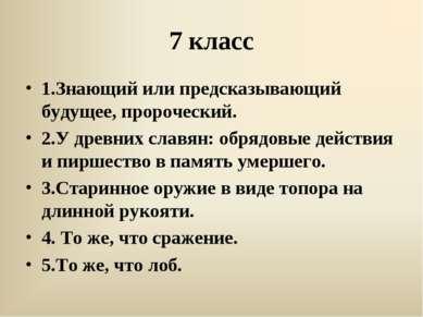 7 класс 1.Знающий или предсказывающий будущее, пророческий. 2.У древних славя...