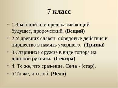 7 класс 1.Знающий или предсказывающий будущее, пророческий. (Вещий) 2.У древн...