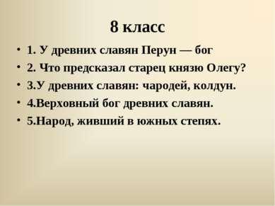 8 класс 1. У древних славян Перун — бог 2. Что предсказал старец князю Олегу?...