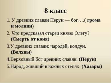 8 класс 1. У древних славян Перун — бог….( грома и молнии) 2. Что предсказал ...