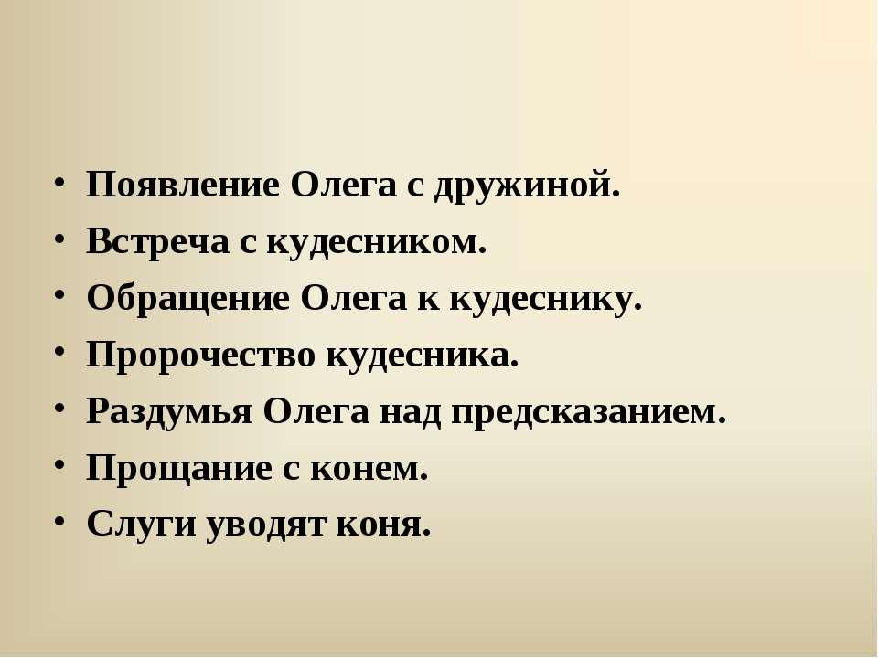 Появление Олега с дружиной. Встреча с кудесником. Обращение Олега к кудеснику...