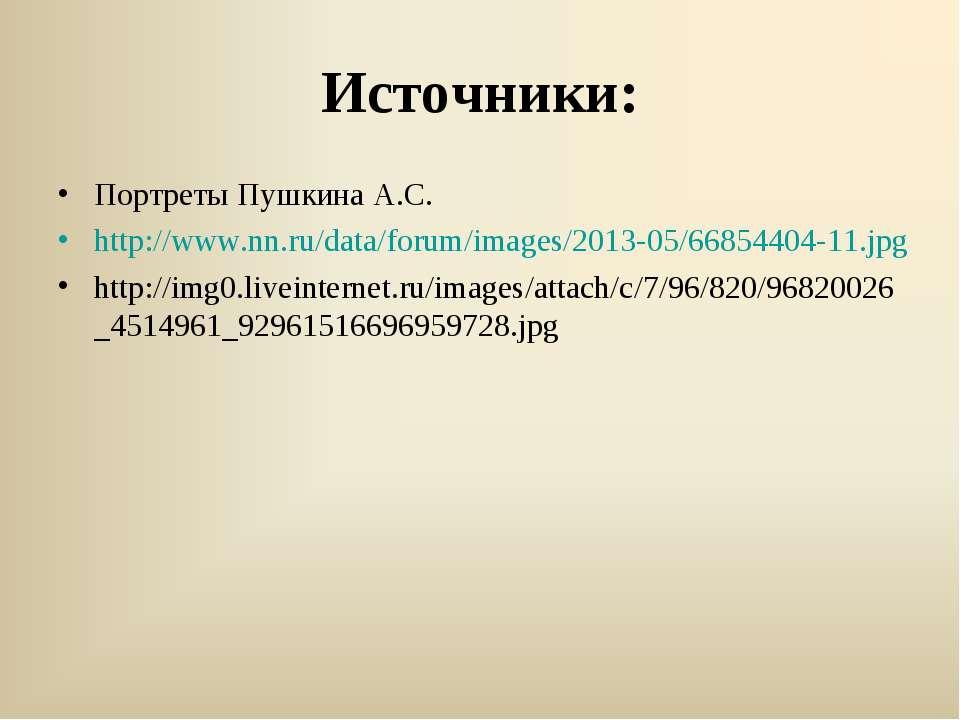 Источники: Портреты Пушкина А.С. http://www.nn.ru/data/forum/images/2013-05/6...