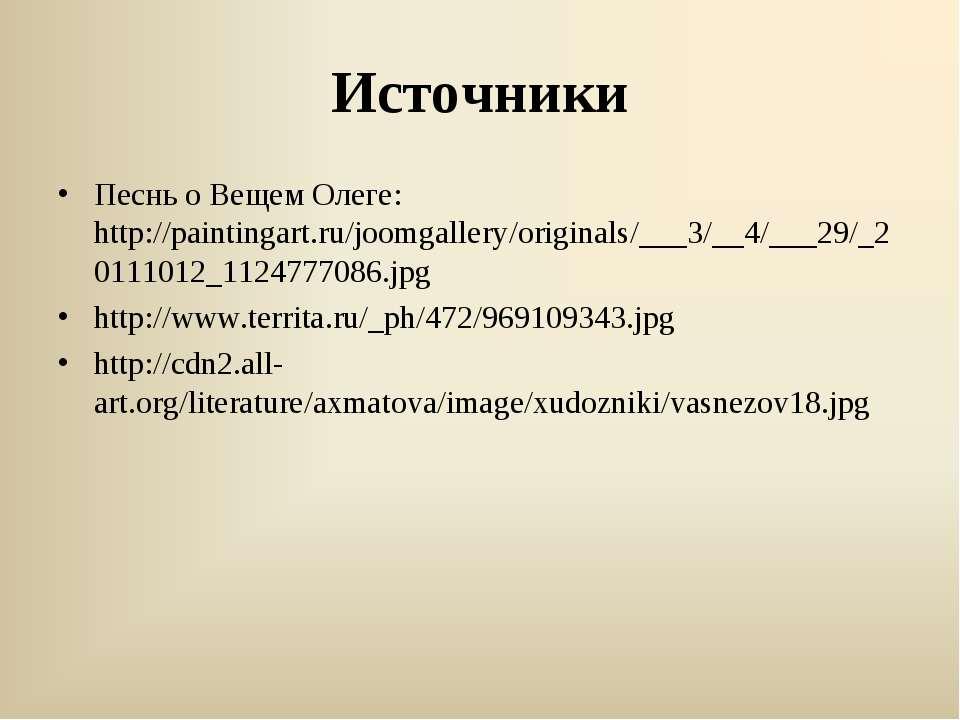 Источники Песнь о Вещем Олеге: http://paintingart.ru/joomgallery/originals/__...