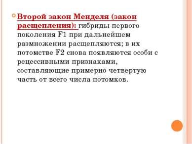 Второй закон Менделя (закон расщепления): гибриды первого поколения F1 при да...