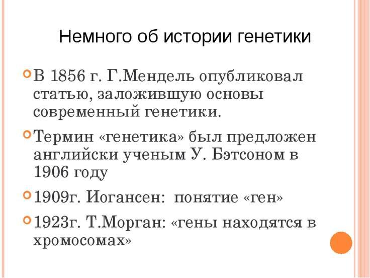 В 1856 г. Г.Мендель опубликовал статью, заложившую основы современный генетик...