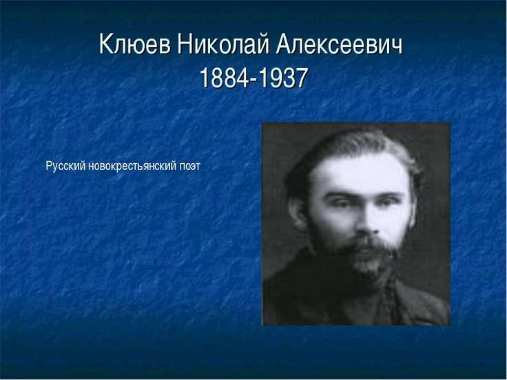 Клюев Николай Алексеевич 1884-1937 Русский новокрестьянский поэт
