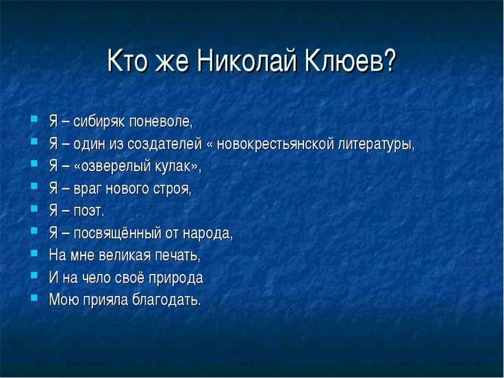 Кто же Николай Клюев? Я – сибиряк поневоле, Я – один из создателей « новокрес...
