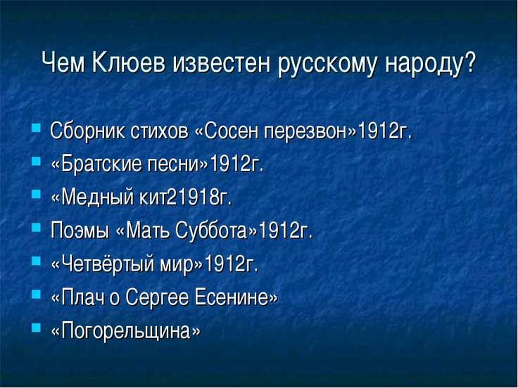 Чем Клюев известен русскому народу? Сборник стихов «Сосен перезвон»1912г. «Бр...