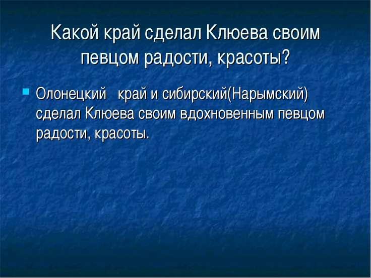 Какой край сделал Клюева своим певцом радости, красоты? Олонецкий край и сиби...