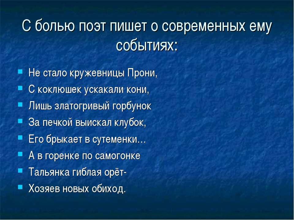 С болью поэт пишет о современных ему событиях: Не стало кружевницы Прони, С к...