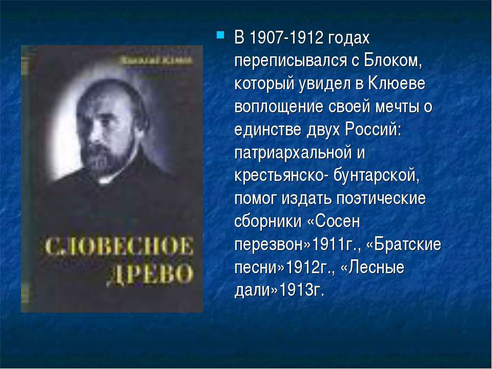 В 1907-1912 годах переписывался с Блоком, который увидел в Клюеве воплощение ...