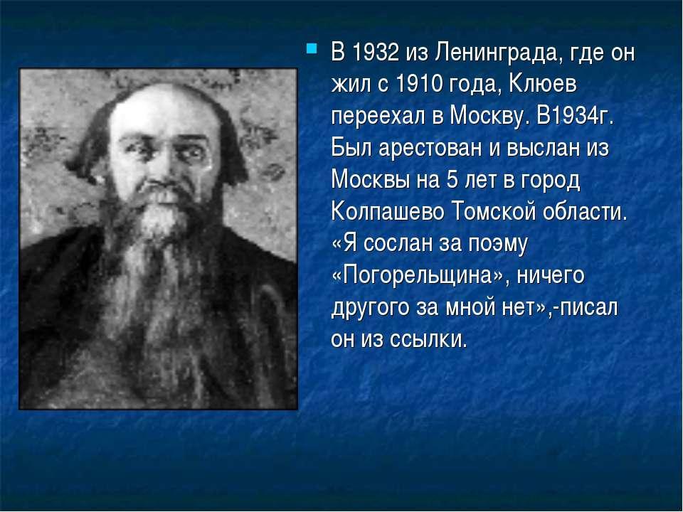В 1932 из Ленинграда, где он жил с 1910 года, Клюев переехал в Москву. В1934г...
