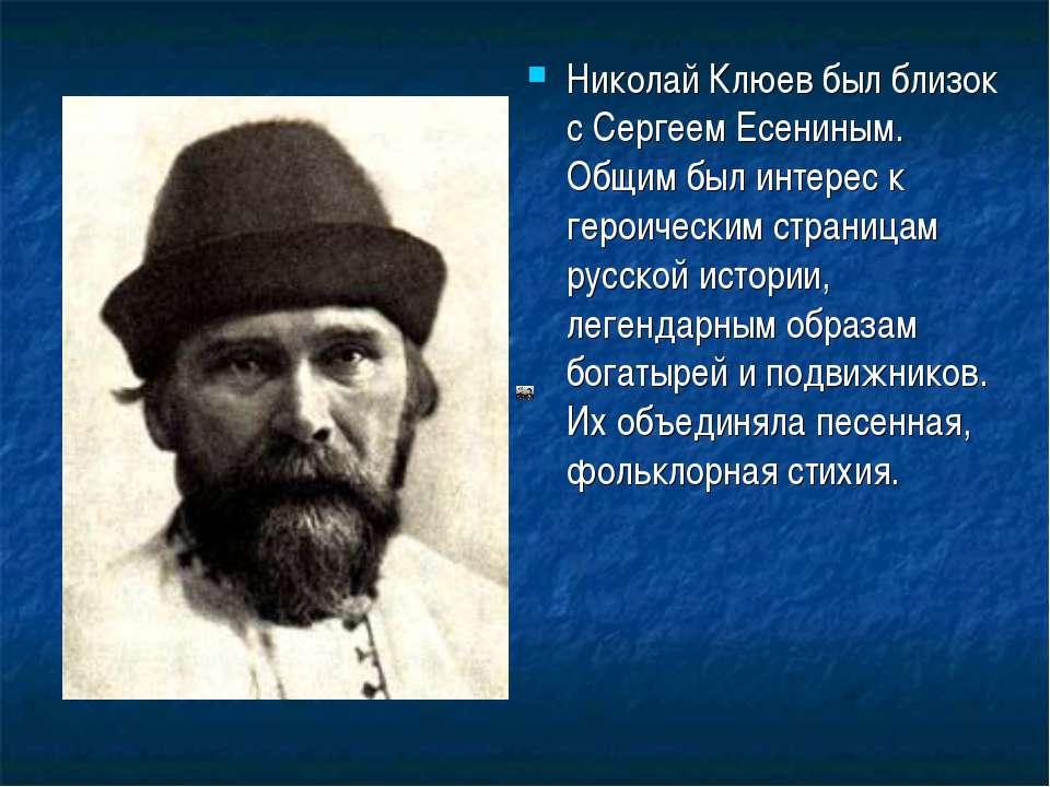 Николай Клюев был близок с Сергеем Есениным. Общим был интерес к героическим ...