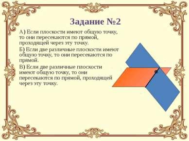 А) Если плоскости имеют общую точку, то они пересекаются по прямой, проходяще...