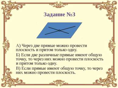 А) Через две прямые можно провести плоскость и притом только одну. Б) Если дв...