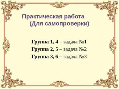 Группа 1, 4 – задача №1 Группа 2, 5 – задача №2 Группа 3, 6 – задача №3 Практ...