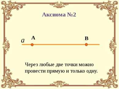 Через любые две точки можно провести прямую и только одну. Аксиома №2 а А В