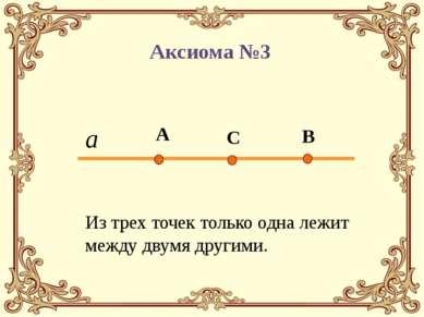 Из трех точек только одна лежит между двумя другими. Аксиома №3 а А В С