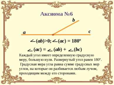 Каждый угол имеет определенную градусную меру, большую нуля. Развернутый угол...
