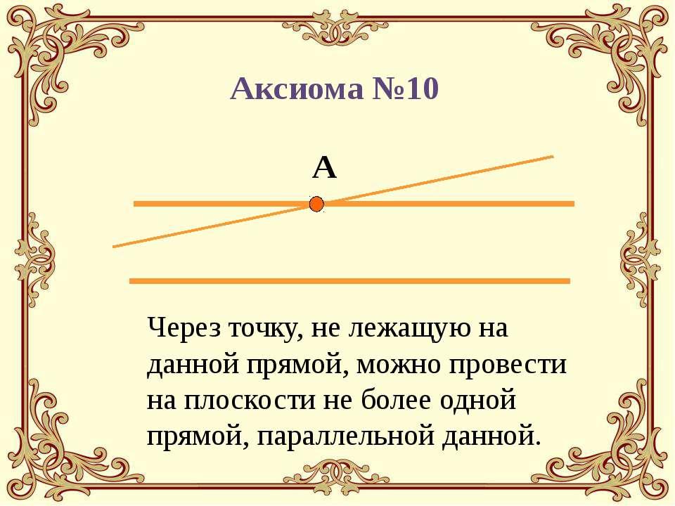 Через точку, не лежащую на данной прямой, можно провести на плоскости не боле...