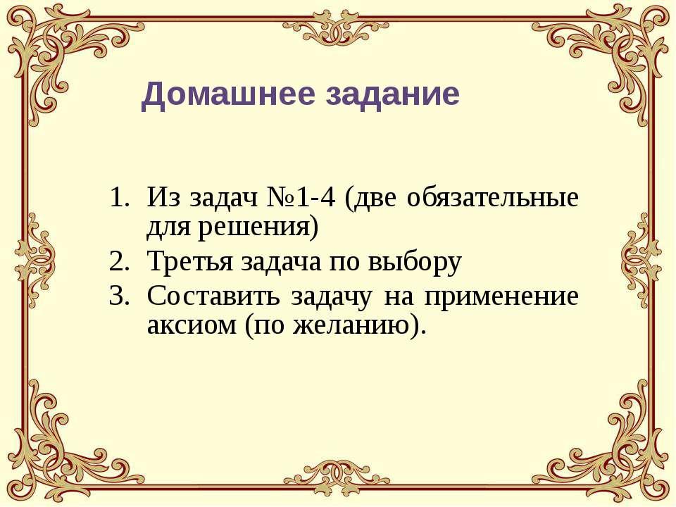 Из задач №1-4 (две обязательные для решения) Третья задача по выбору Составит...