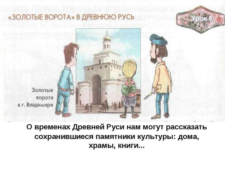 О временах Древней Руси нам могут рассказать сохранившиеся памятники культуры...