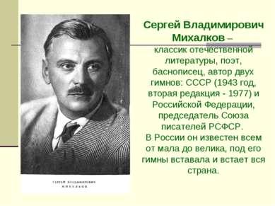 Сергей Владимирович Михалков – классик отечественной литературы, поэт, басноп...