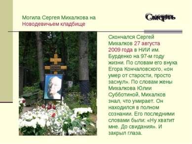 Скончался Сергей Михалков 27 августа 2009 года в НИИ им. Бурденко на 97-м год...