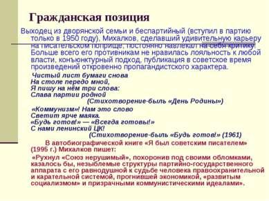 Гражданская позиция Выходец из дворянской семьи и беспартийный (вступил в пар...