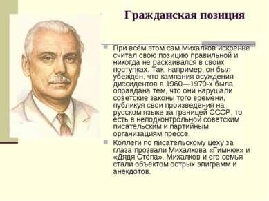 Гражданская позиция При всём этом сам Михалков искренне считал свою позицию п...