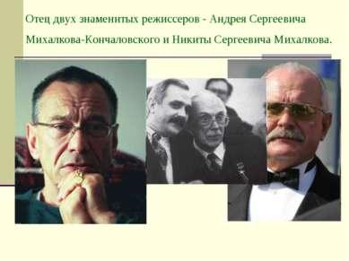 Отец двух знаменитых режиссеров - Андрея Сергеевича Михалкова-Кончаловского и...