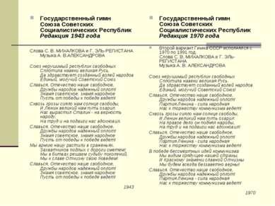 Государственный гимн Союза Советских Социалистических Республик Редакция 1943...
