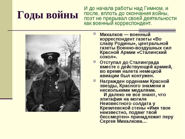 Годы войны Михалков— военный корреспондент газеты «Во славу Родины», централ...