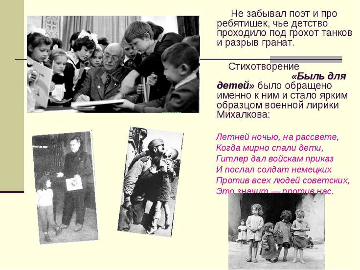 Не забывал поэт и про ребятишек, чье детство проходило под грохот танков и ра...