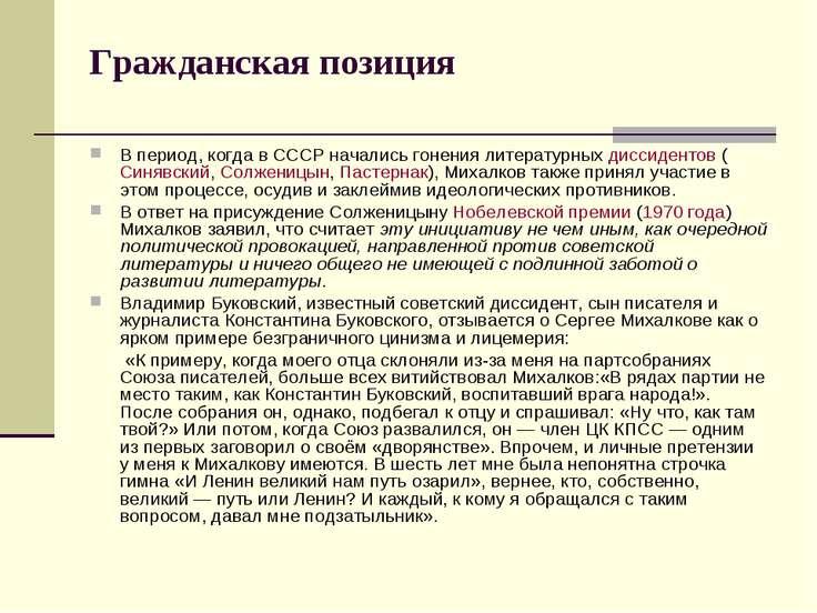 Гражданская позиция В период, когда в СССР начались гонения литературных дисс...