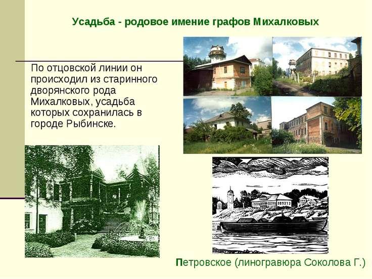 По отцовской линии он происходил из старинного дворянского рода Михалковых, у...