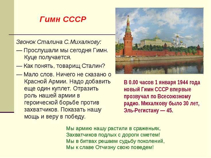 Звонок Сталина С.Михалкову: — Прослушали мы сегодня Гимн. Куце получается. — ...