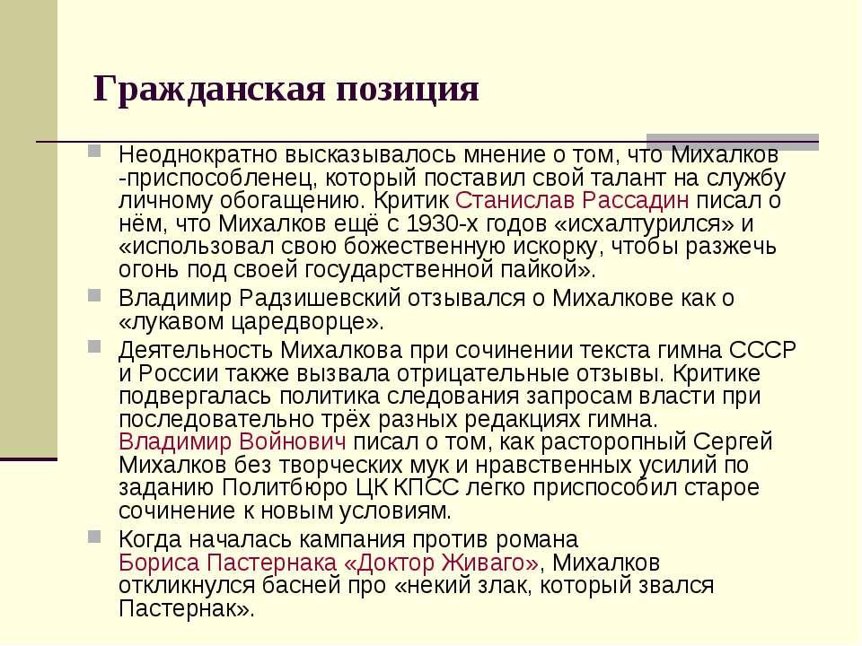 Гражданская позиция Неоднократно высказывалось мнение о том, что Михалков -пр...