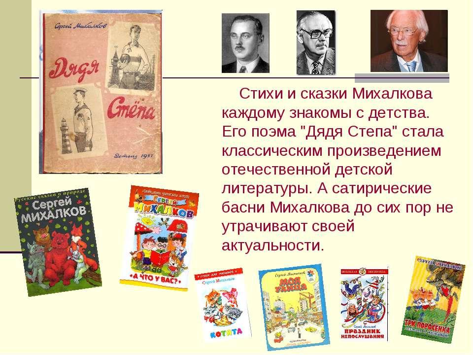 """Стихи и сказки Михалкова каждому знакомы с детства. Его поэма """"Дядя Степа"""" ст..."""