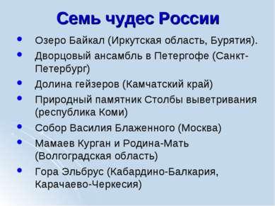 Семь чудес России Озеро Байкал (Иркутская область, Бурятия). Дворцовый ансамб...