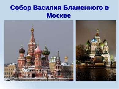 Собор Василия Блаженного в Москве