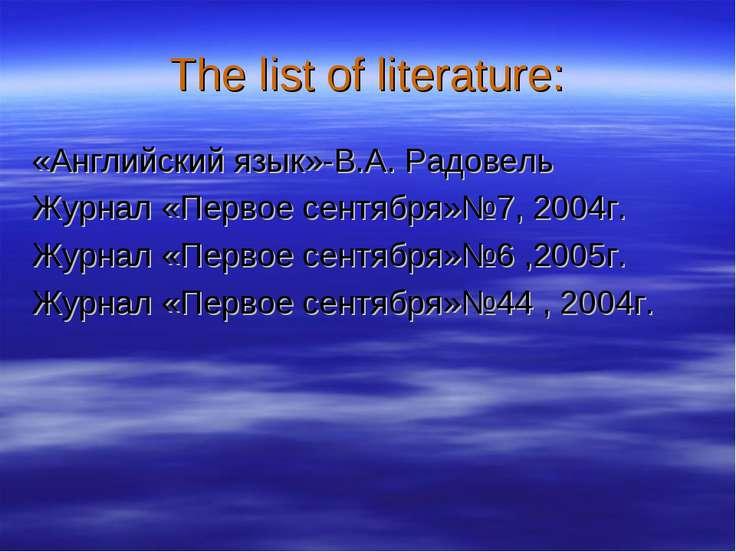 The list of literature: «Английский язык»-В.А. Радовель Журнал «Первое сентяб...