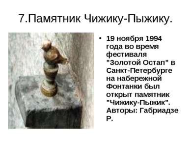 7.Памятник Чижику-Пыжику. Датаоткрытия:1994.11.19Авторы:Габриадзе Р.Где наход...