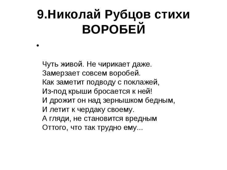 9.Николай Рубцов стихи ВОРОБЕЙ Чуть живой. Не чирикает даже. Замерзает совсем...