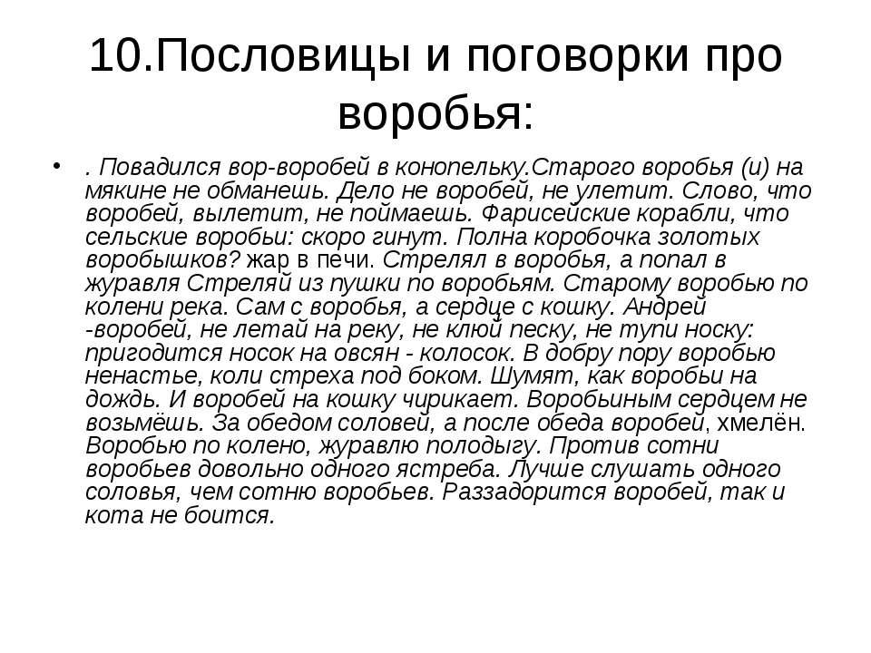 10.Пословицы и поговорки про воробья: . Повадился вор-воробей в конопельку.Ст...