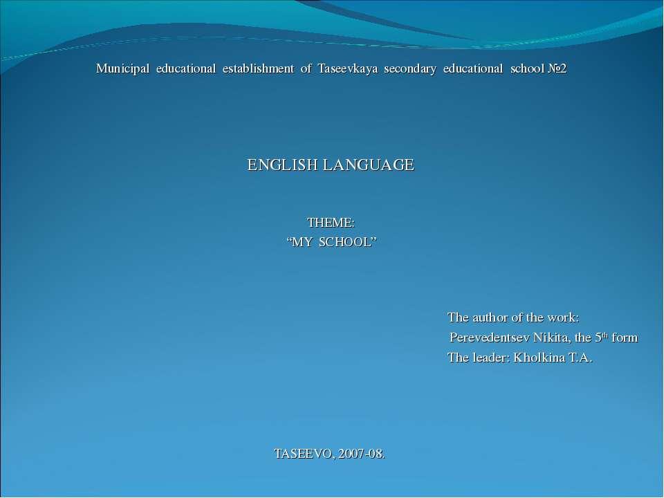 Municipal educational establishment of Taseevkaya secondary educational schoo...